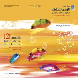 Ismailia_poster_2008